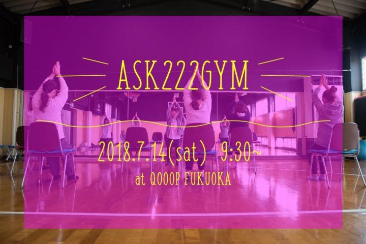 【ASK222GYM】