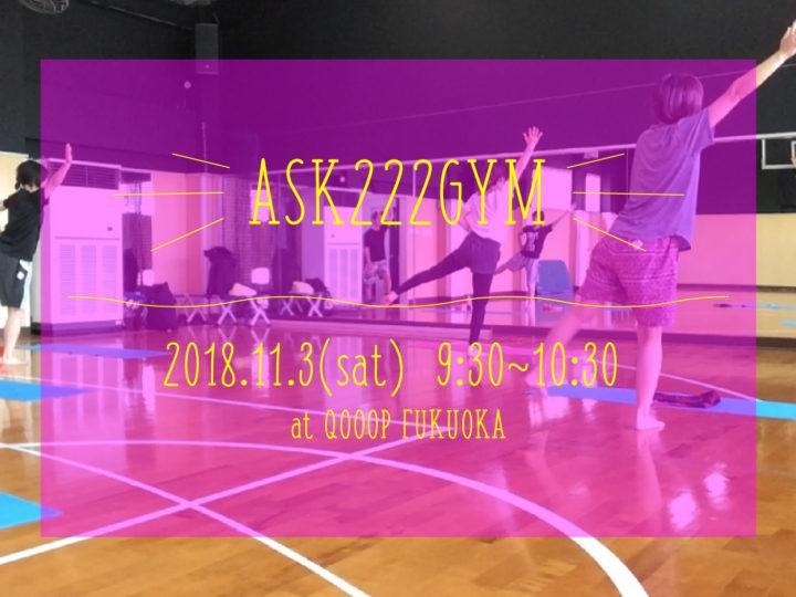 NEWS|ASK222GYM